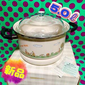 新品◆ワカバト オレンジヒル ガラス蓋付き ホーロー 蒸し器 23cm 5.0リットル 昭和レトロ 両手鍋