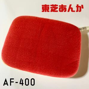 動作確認済み◆東芝 電気あんか AF-400 100V 40W 温度ヒューズ110℃ 暖房器具 昭和レトロ
