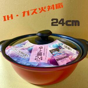 新品◆パール金属 マーブルダイヤモンドコート IH対応ガラス蓋付 卓上鍋 24cm 深型 3人から5人用 HB-2086