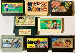 ファミリーコンピュータ◆ボードゲーム8タイトルセット ファミコンソフト ファミコンカセット 昭和レトロ FC