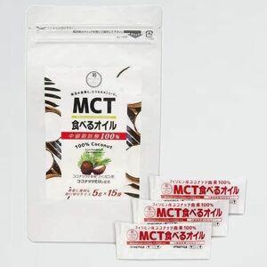 未使用 新品 スティック MCTオイル H-21 ナチュラルな製法 ココナッツ由来100% 5g×15袋入