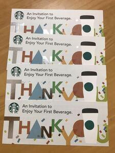 Starbucks ドリンクチケット