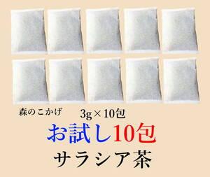 お試し サラシア茶 3g×10包 【ティーバッグ】賞味期限:2023~ 森のこかげ クーポン消化に 送料無料
