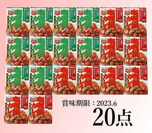 1円~ カリー屋カレー 辛口・中辛 180g×20点 賞味期限:2023.6 29種類のスパイス レトルトカレー