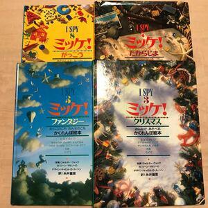 ミッケ! 2冊まとめて クリスマス、ファンタジー、たからじま、がっこう、から好きな2冊選択 小学館