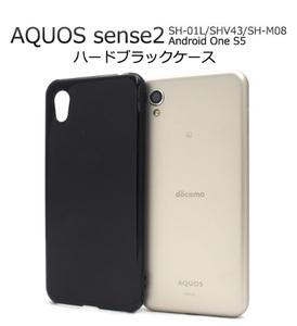 AQUOS sense2/Android One S5 ハードブラックケース
