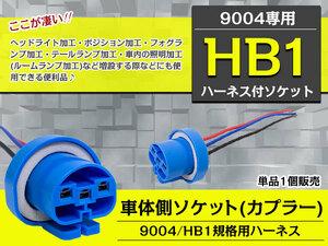 アメ車 加工 ヘッドランプ/ヘッドライト 補修 【9004/9007】規格用 HB1 HB5 バルブ オス ソケット カプラー コネクター 配線付き 1個