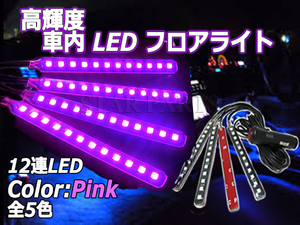12V LEDネオンライト フロアライト シガーソケット式 車内用品 ピンク イルミネーション フットライト LEDテープライト