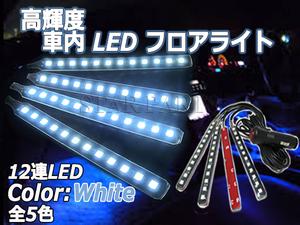12V LEDネオンライト フロアライト シガーソケット式 車内用品 ホワイト/白 イルミネーション フットライト LEDテープライト
