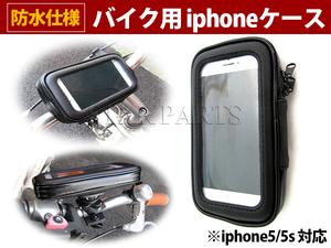 防水 バイク 自転車 ツーリング スマホホルダー ナビホルダー iPhone5/iPhone5s/iPhone5C/iPhoneSE 5.5インチまで対応