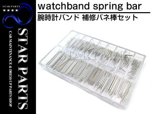 腕時計ベルト 交換 ばね棒 バンド 約250個 8-25mm 18サイズ バネ棒はずし メンテナンス ベルト交換 バックル 調整 メンテ