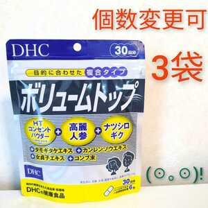 DHC ボリュームトップ30日分×3袋 個数変更可