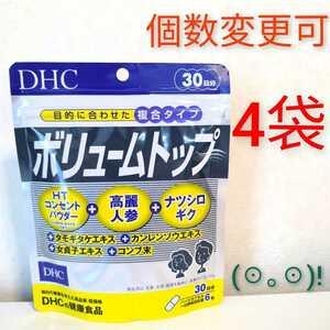 DHC ボリュームトップ30日分×4袋 個数変更可