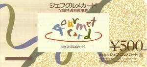 【アウトレット】【同梱送料無料】ジェフグルメカード 500②☆★