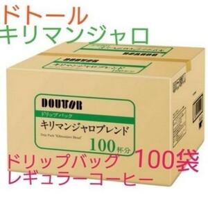 100袋 ドトール キリマンジャロブレンド レギュラーコーヒー ドリップオンタイプ 個包装