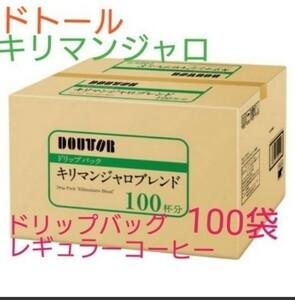 100袋ドトール キリマンジャロ レギュラーコーヒー ドリップオンタイプ 個包装