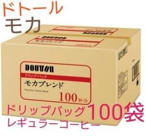 100袋ドトール モカブレンド レギュラーコーヒードリップオンタイプ 個包装