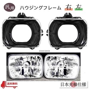 送込 汎用 流用 兼用 角目 角 角灯 2灯 ヘッドライト & ハウジング ブラケット ランプ 左右 トヨタ ランドクルーザー プラド