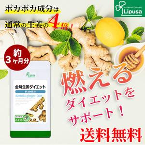 【リプサ公式】 金時生姜ダイエット 約3か月分 C-213 サプリメント サプリ 健康食品 ダイエット 送料無料