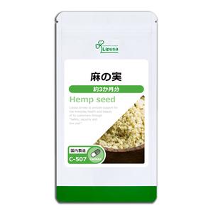 【リプサ公式】 麻の実(ヘンプシード) 約3か月分 C-507 サプリメント サプリ 健康食品 送料無料
