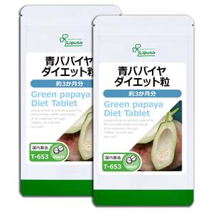 【リプサ公式】 青パパイヤダイエット粒 約3か月分×2袋 T-653-2 サプリメント サプリ 健康食品 ダイエット 送料無料
