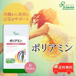 【リプサ公式】 ポリアミン 約1か月分 T-695 サプリメント サプリ 健康食品 送料無料