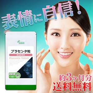 【リプサ公式】 プラセンタ粒 約3か月分 T-687 サプリメント サプリ 健康食品 美容 送料無料