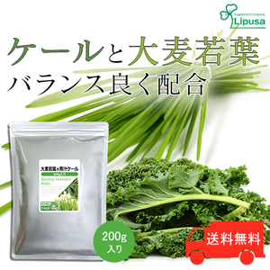 【リプサ公式】 大麦若葉+青汁ケール 200g T-616 サプリメント サプリ 健康食品 送料無料