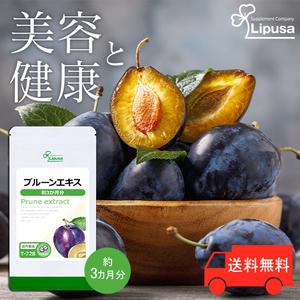 【リプサ公式】 プルーンエキス 約3か月分 T-728 サプリメント サプリ 健康食品 送料無料