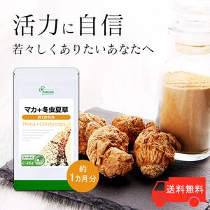 【リプサ公式】 マカ+冬虫夏草 約1か月分 C-262 サプリメント サプリ 健康食品 活力 送料無料
