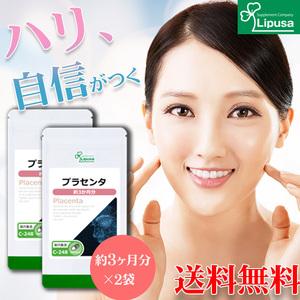 【リプサ公式】 プラセンタ 約3か月分×2袋 C-248-2 サプリメント サプリ 健康食品 美容 送料無料