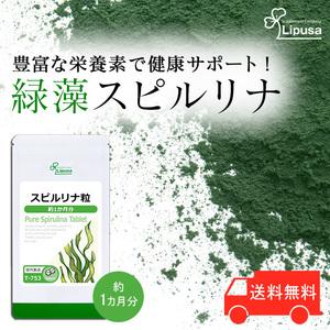 【リプサ公式】 スピルリナ粒 約1か月分 T-753 サプリメント サプリ 健康食品 送料無料