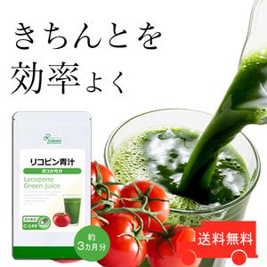 【リプサ公式】 リコピン青汁 約3か月分 C-149 サプリメント サプリ 健康食品 送料無料