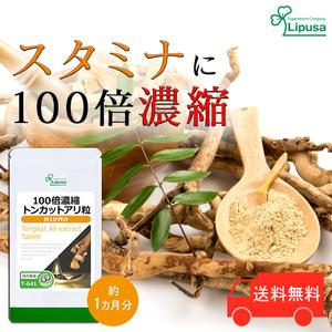 【リプサ公式】 100倍濃縮トンカットアリ粒 約1か月分 T-641 サプリメント サプリ 健康食品 活力 送料無料