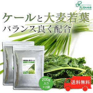 【リプサ公式】 大麦若葉+青汁ケール 200g×2袋 T-616-2 サプリメント サプリ 健康食品 送料無料