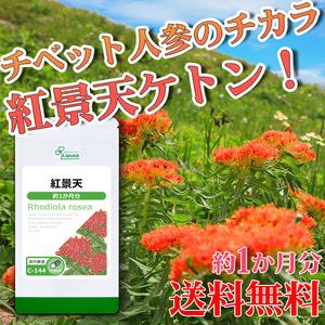 【リプサ公式】 紅景天 約1か月分 C-144 サプリメント サプリ 健康食品 送料無料