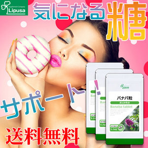 【リプサ公式】 バナバ粒 約1か月分×3袋 T-745-3 サプリメント サプリ 健康食品 ダイエット 送料無料