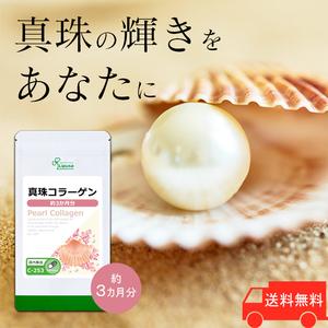 【リプサ公式】 真珠コラーゲン 約3か月分 C-253 サプリメント サプリ 健康食品 美容 送料無料