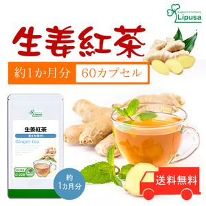【リプサ公式】 生姜紅茶 約1か月分 C-228 サプリメント サプリ 健康食品 ダイエット 送料無料