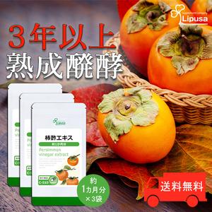 【リプサ公式】 柿酢エキス 約1か月分×3袋 C-510-3 サプリメント サプリ 健康食品 送料無料