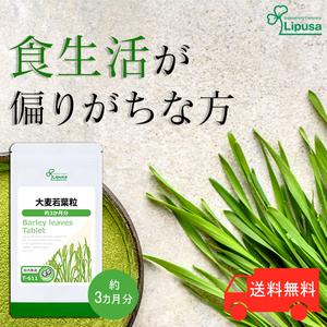 【リプサ公式】 大麦若葉粒 約3か月分 T-611 サプリメント サプリ 健康食品 送料無料
