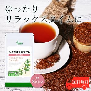 【リプサ公式】 ルイボス茶カプセル 約3か月分 C-256 サプリメント サプリ 健康食品 美容 送料無料