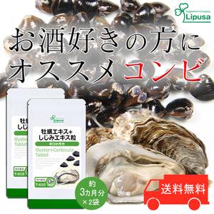 【リプサ公式】 牡蠣エキス+しじみエキス粒 約3か月分×2袋 T-610-2 サプリメント サプリ 健康食品 送料無料