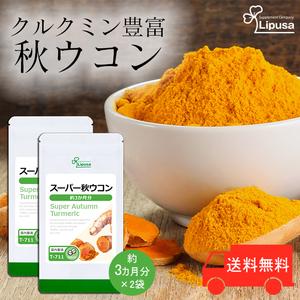 【リプサ公式】 スーパー秋ウコン 約3か月分×2袋 T-711-2 サプリメント サプリ 健康食品 送料無料