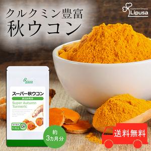 【リプサ公式】 スーパー秋ウコン 約3か月分 T-711 サプリメント サプリ 健康食品 送料無料