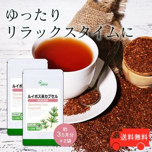 【リプサ公式】 ルイボス茶カプセル 約3か月分×2袋 C-256-2 サプリメント サプリ 健康食品 美容 送料無料