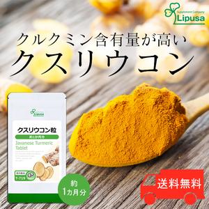【リプサ公式】 クスリウコン粒 約1か月分 T-719 サプリメント サプリ 健康食品 送料無料