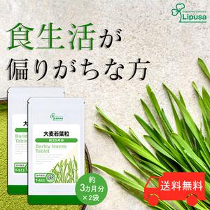 【リプサ公式】 大麦若葉粒 約3か月分×2袋 T-611-2 サプリメント サプリ 健康食品 送料無料