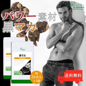 【リプサ公式】 黒マカ 約3か月分×2袋 C-189-2 サプリメント サプリ 健康食品 活力 送料無料