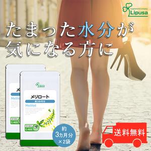 【リプサ公式】 メリロート 約3か月分×2袋 C-405-2 サプリメント サプリ 健康食品 ダイエット 送料無料